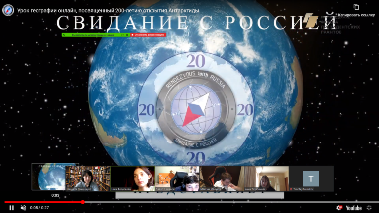 Международный онлайн-урок географии