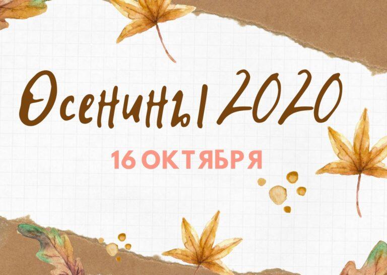 Осенины «Народный календарь»