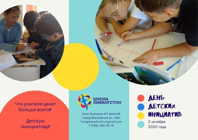 День детских инициатив