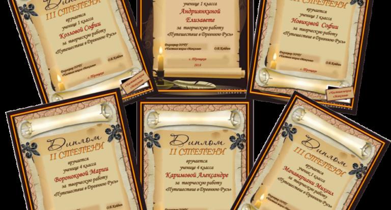Конкурс сочинений проекта «Путешествие в Древнюю Русь»