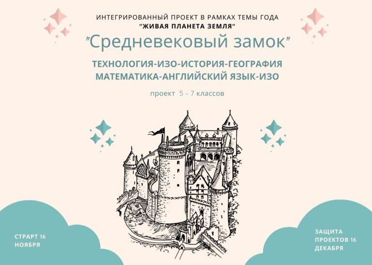 Проект «Средневековый замок»