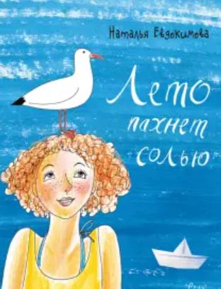 Наталья Евдокимова «Лето пахнет солью»