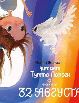 М. Ясинская «Восьмирье. 32 августа. Книга 1»