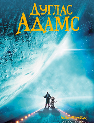 Дуглас Адамс «Автостопом по галактике»