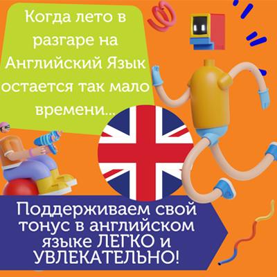 Поддерживаем свой английский