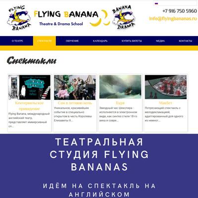Театральная студия FLYING BANANAS