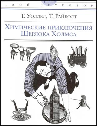 У. Томас, Р. Томас «Химические приключения Шерлока Холмса»
