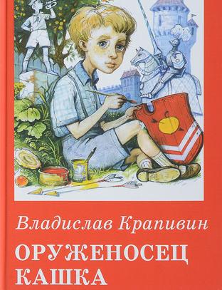 В. Крапивин «Оруженосец Кашка»