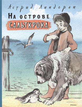 Астрид Линдгрен «На острове Сальткрока»
