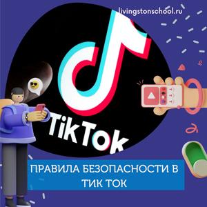 Правила безопасности в ТикТок