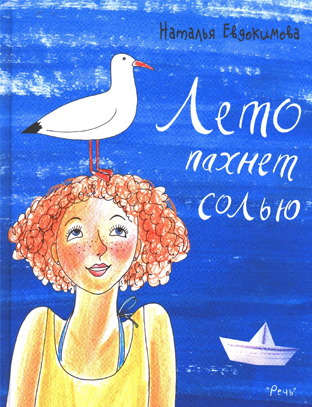Н. Евдокимова «Лето пахнет солью»