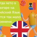 Поддерживаем свой тонус в английском языке