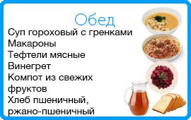 Завтрак во вторник
