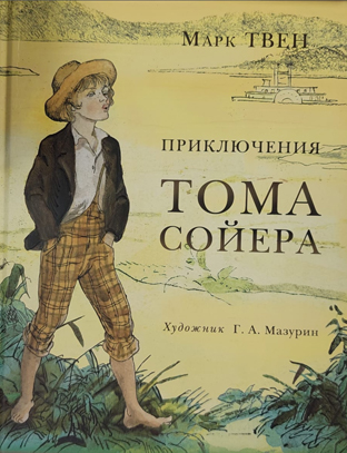 Марк Твен «Приключения Тома Сойера»