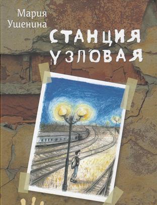 М. Ушенина «Станция узловая»