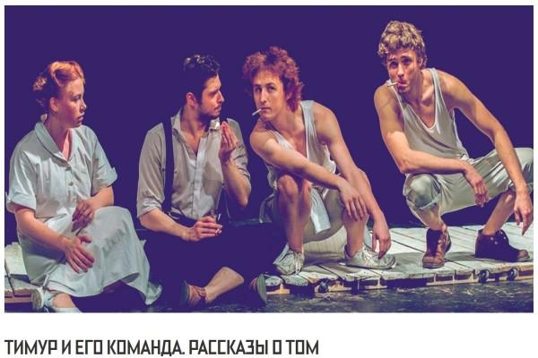 Спектакль «Тимур и его команда»
